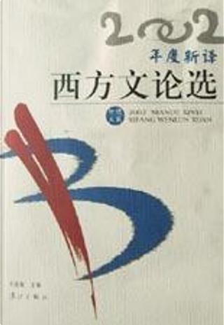 2002年度新译西方文论选 by 王逢振