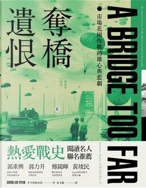 奪橋遺恨 by Cornelius Ryan