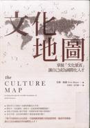文化地圖 by Erin Meyer
