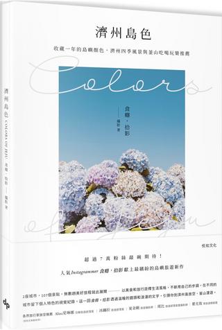 濟州島色Colors of Jeju by 食癮,拾影