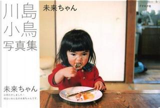 未来ちゃん by 川島小鳥