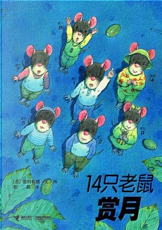 14只老鼠赏月  by 图, 岩村和朗文