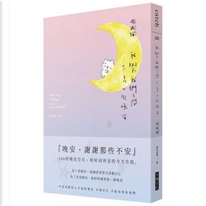 我與我們之間只差一句晚安 by 爽爽貓 by SECOND