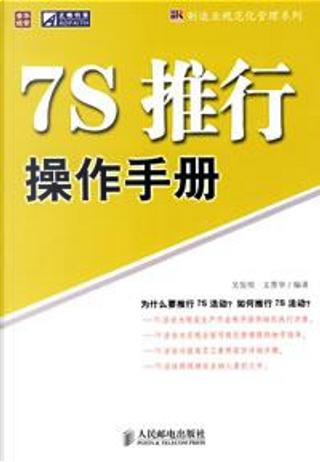 7S推行操作手册/制造业规范化管理系列 by 吴发明