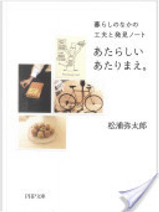 あたらしいあたりまえ。 by 松浦弥太郎