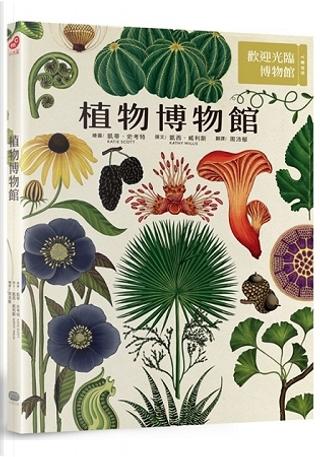 植物博物館 by 凱西‧威利斯 (Kathy Willis)