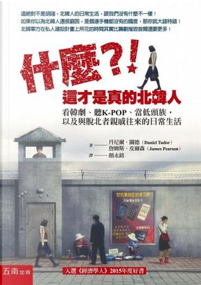 什麼?!這才是真的北韓人 by Daniel Tudor, James Pearson