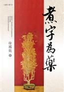煮字為藥 by 徐國能