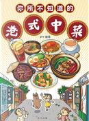 你所不知道的港式中菜 by 小Y