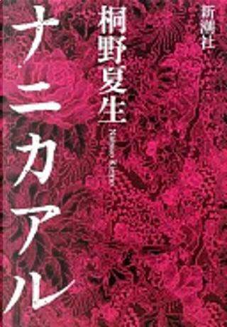 ナニカアル by 桐野夏生