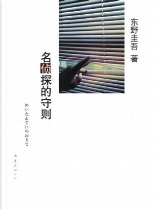 名侦探的守则 by 東野圭吾
