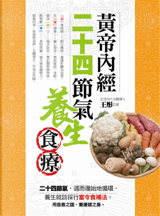 黃帝內經二十四節氣養生食療 by 王彤