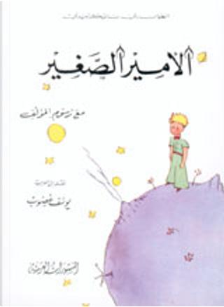 الأمير الصغير by أنطوان دو سانت اكزوبري