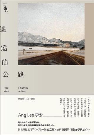 遙遠的公路 by 舒國治