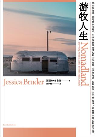 游牧人生 by Jessica Bruder