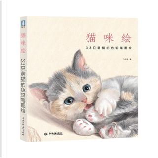 猫咪绘 by 飞乐鸟