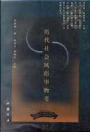 历代社会风俗事物考 by 刘瑞玲, 尚秉和, 母庚才