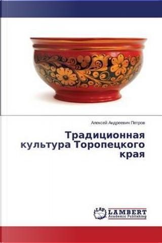 Traditsionnaya kul'tura Toropetskogo kraya by Aleksey Andreevich Petrov