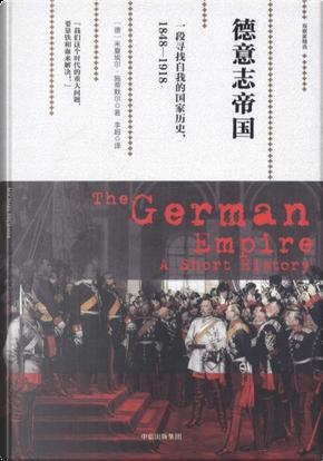 德意志帝国 - The German Empire by 米夏埃尔·施蒂默尔
