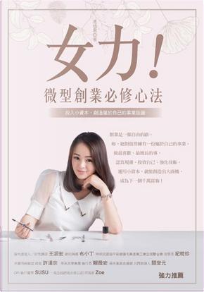 女力!微型創業必修心法 by 周怡君