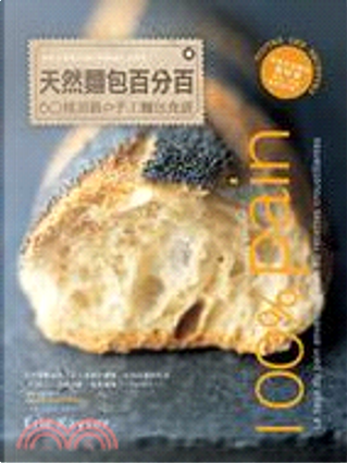 100%pain天然麵包百分百 by 艾瑞克.凱桀