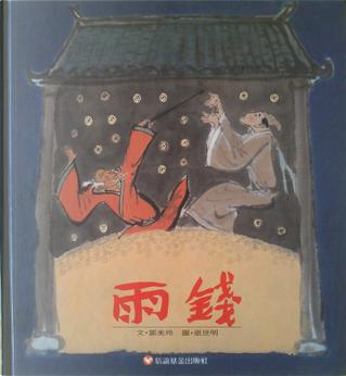 雨錢 by 鄧美玲