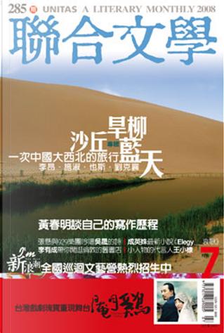 聯合文學 2008年07月號 285期