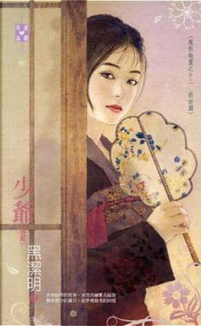 少爺(卷貳) by 黑潔明