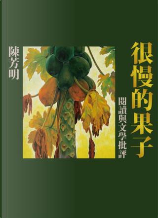 很慢的果子 by 陳芳明