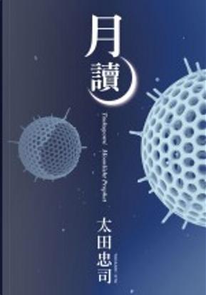 月讀 by 太田忠司