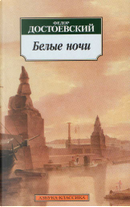 Белые ночи by Фёдор Михалович Достоевский