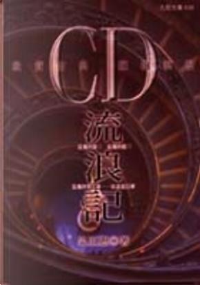 CD流浪記 by 呂正惠