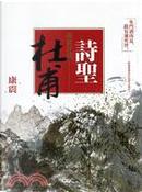 康震評說 by 康震