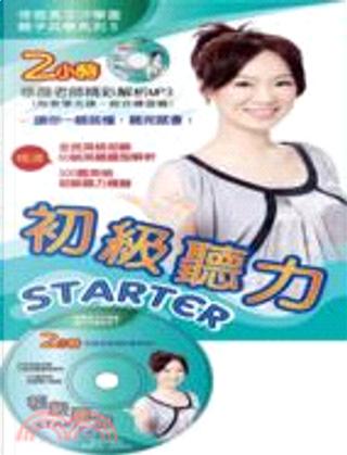 初級聽力STARTER by 徐薇