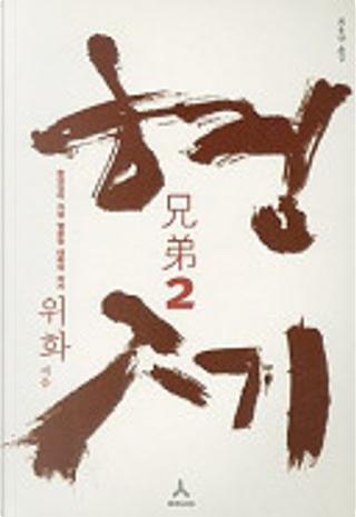 형제 2 by 余華