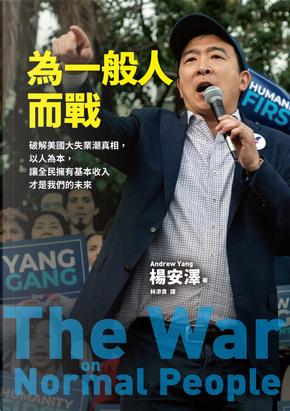 為一般人而戰 by Andrew Yang, 楊安澤