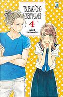 Tsubaki-Cho Lonely Planet vol. 4 by Mika Yamamori