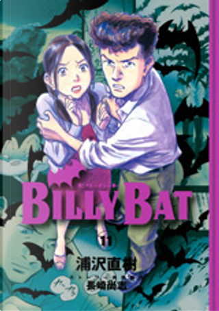 Billy Bat 11 by 浦澤直樹