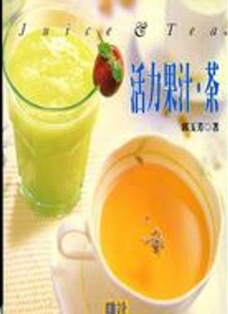 活力困汁.茶 by 郭玉芳