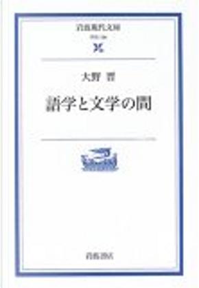語学と文学の間 by 大野 晋
