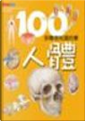 100你最想知道的事 by Miles Kelly Publishing Ltd.