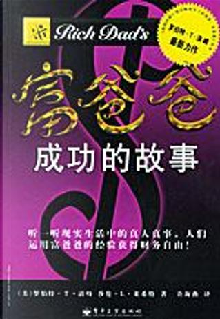 富爸爸成功的故事 by 罗伯特.T.清崎