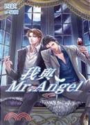 我與Mr. Angel by 四絃