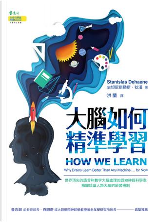 大腦如何精準學習 by Stanislas Dehaene, 史坦尼斯勒斯.狄漢