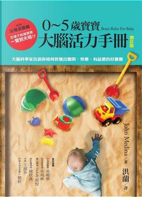 0-5歲寶寶大腦活力手冊 by John Medina