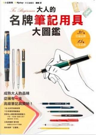 大人的名牌筆記用具大圖鑑 by 玄光社