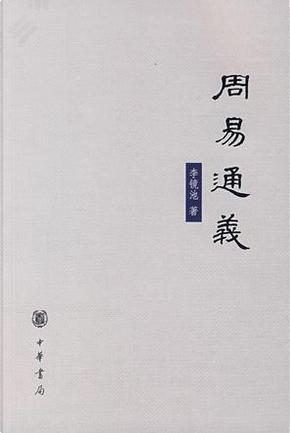 周易通义 by 李镜池