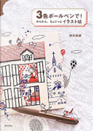 3色ボールペンで! by 坂本奈緒