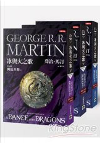 冰與火之歌 第五部 by 喬治.馬汀, George R.R. Martin