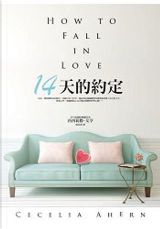 14天的約定 by 西西莉雅.艾亨